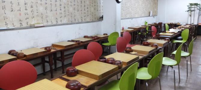 Lee Sedol'ün Baduk Akademisi ve İlk Oyunlar