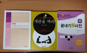 Beleşe gelen go kitapları (: