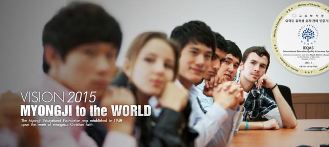 Myongji Üniversitesi Baduk Bölümü Başvuru Süreci