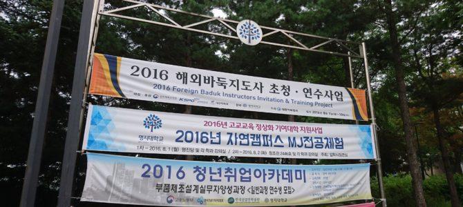 2016 Yabancı Go Eğitmenleri Eğitimi – 1